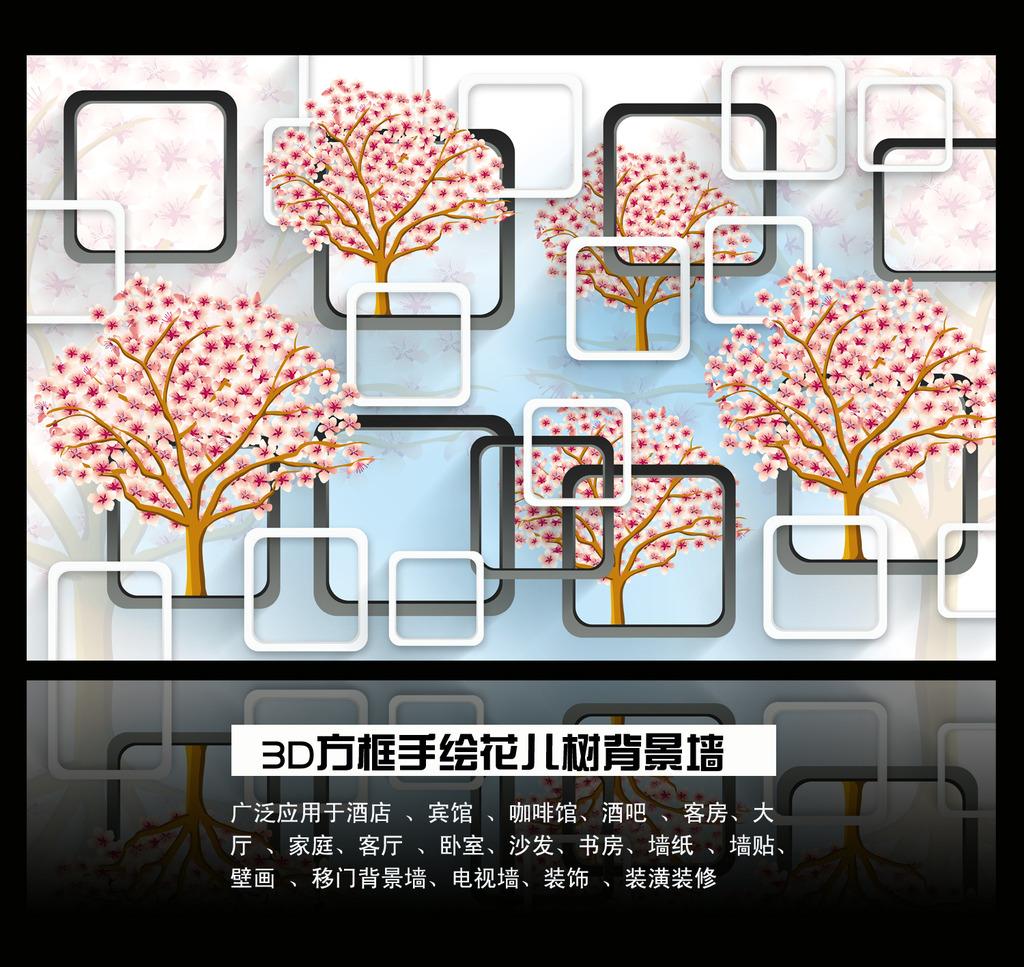 3d方框手绘时尚树电视背景墙