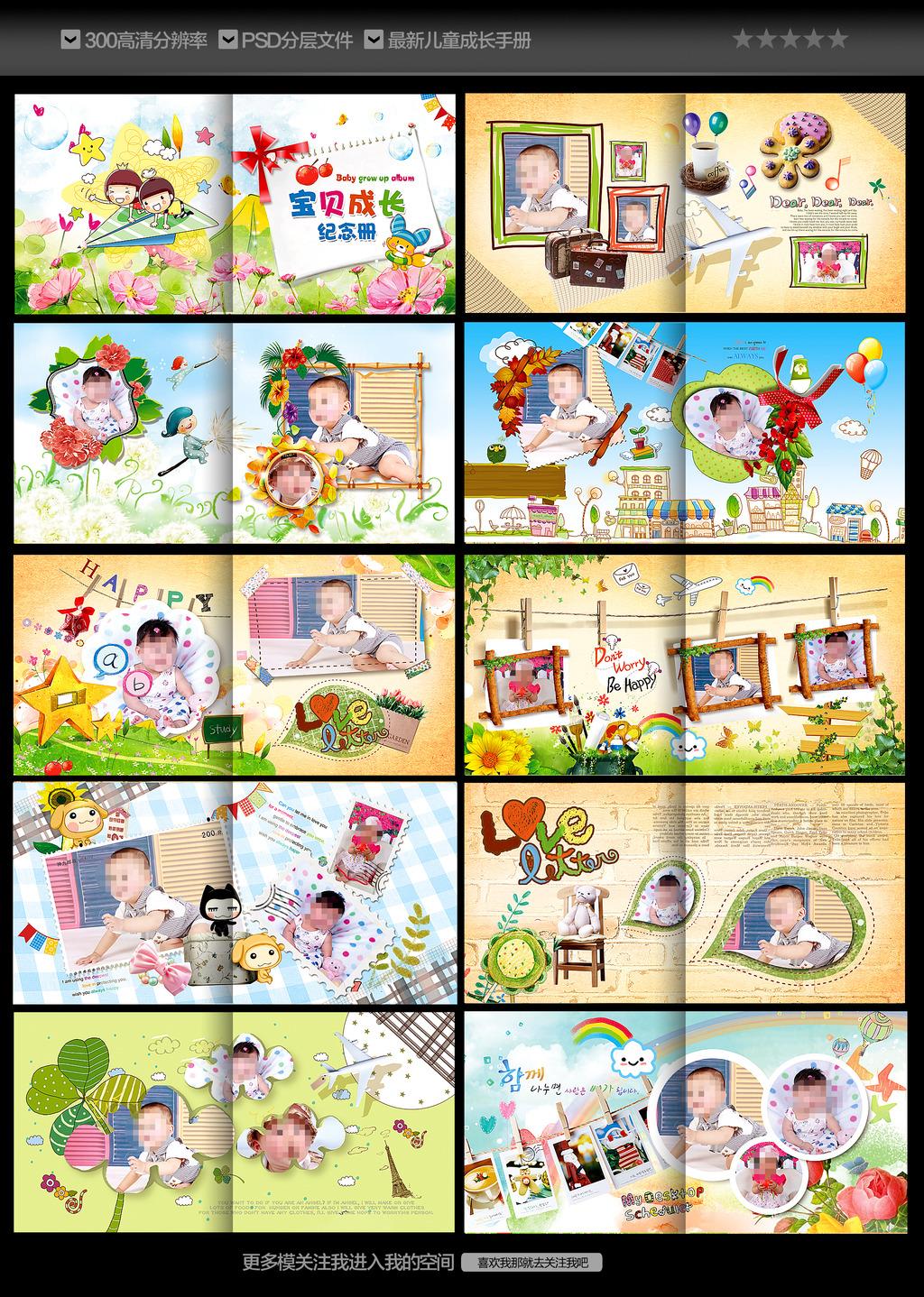 儿童成长手册儿童画册儿童影集