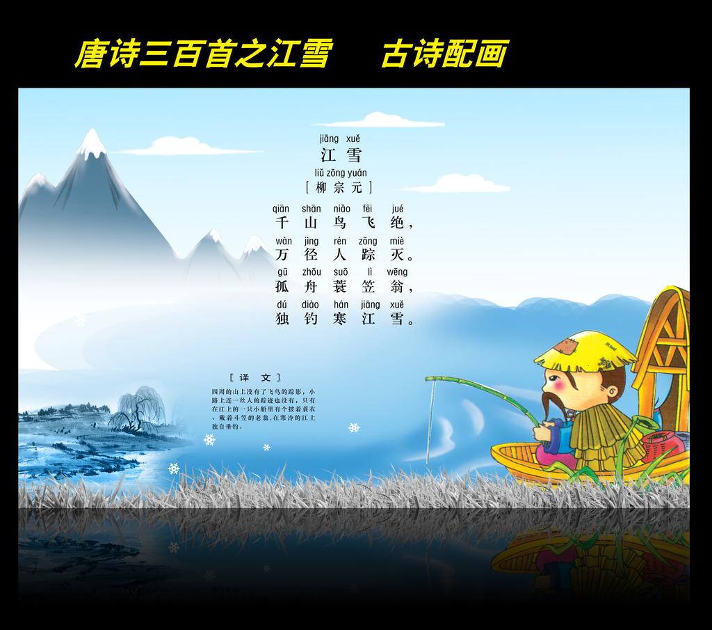 古诗配画唐诗三百首之江雪图片