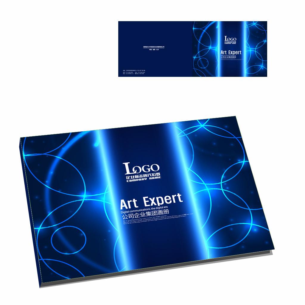蓝色炫光横版封面设计