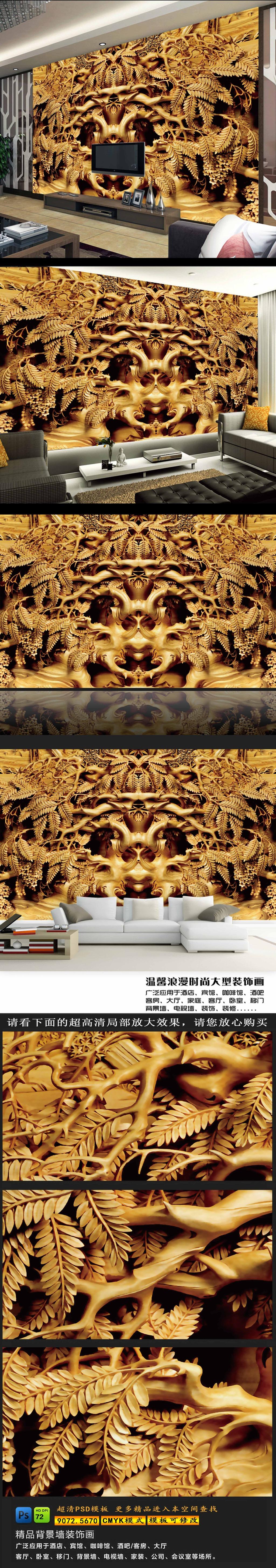 高档3d木雕电视背景墙