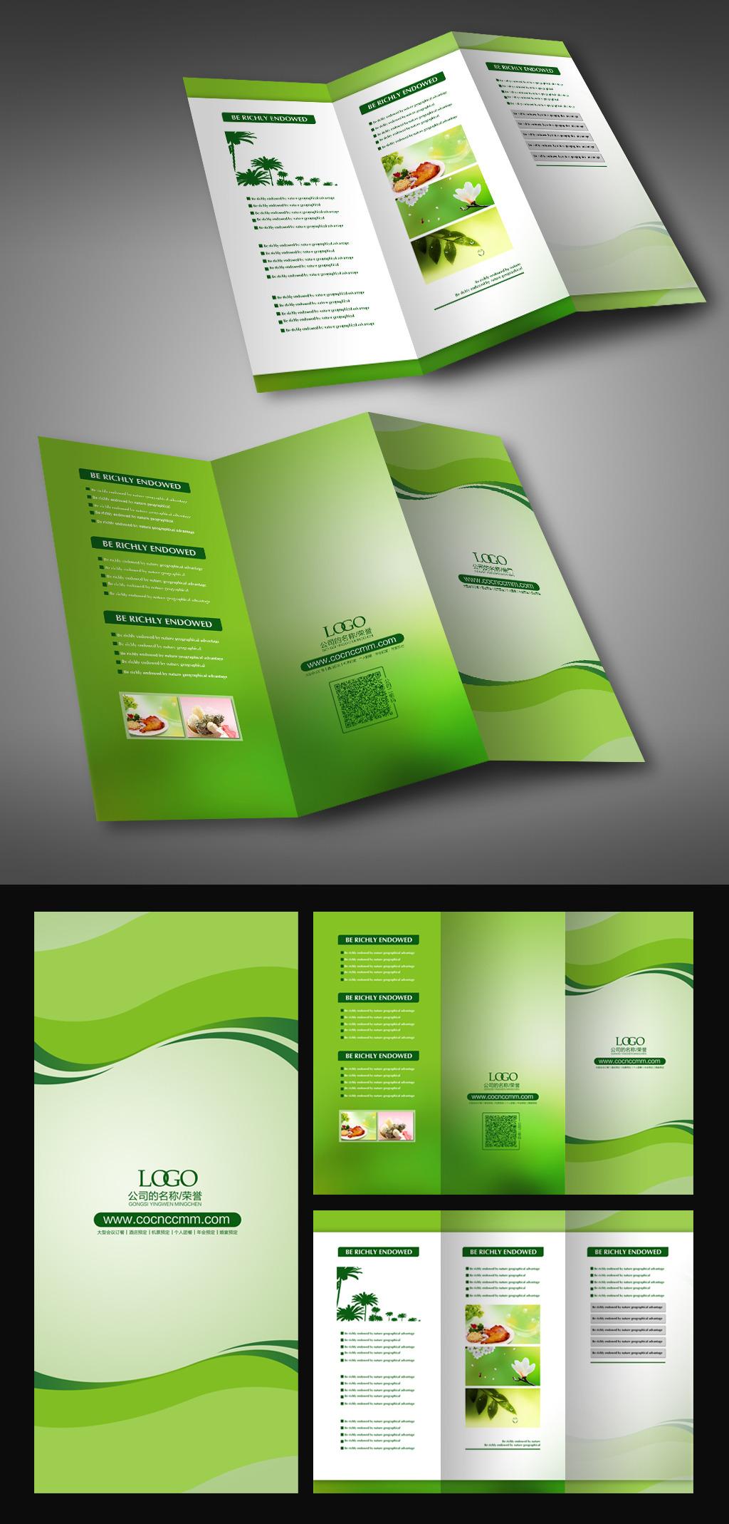 绿色环保三折页宣传单模板