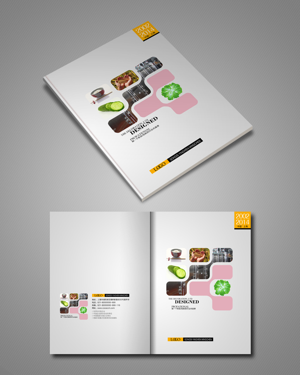 餐饮行业画册封面