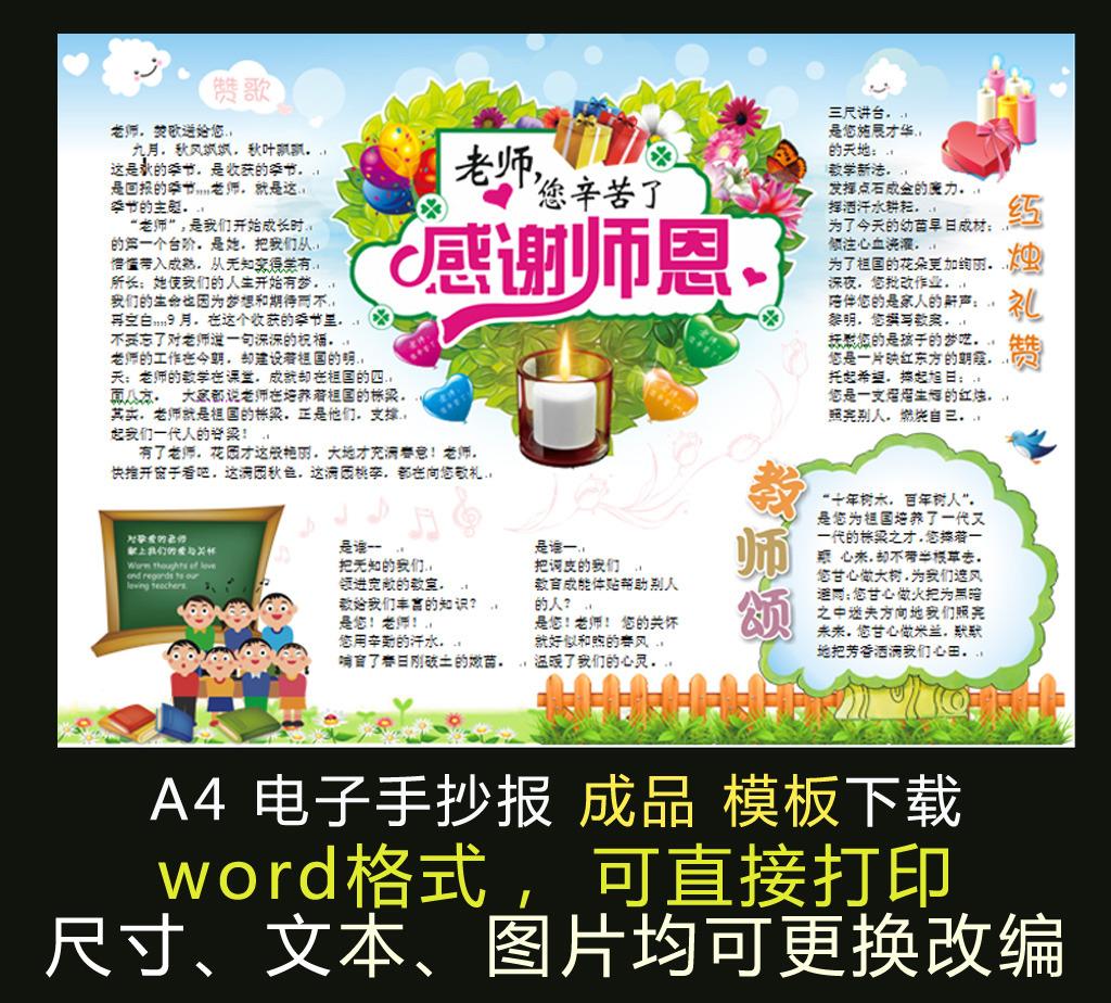 word电子小报感谢师恩教师节模板a4