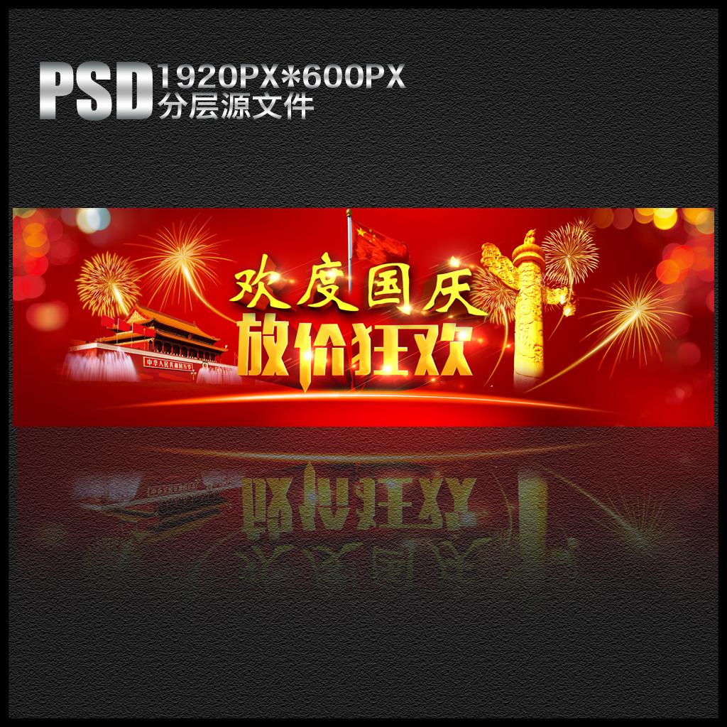 淘宝国庆节大促促销海报psd素材模板