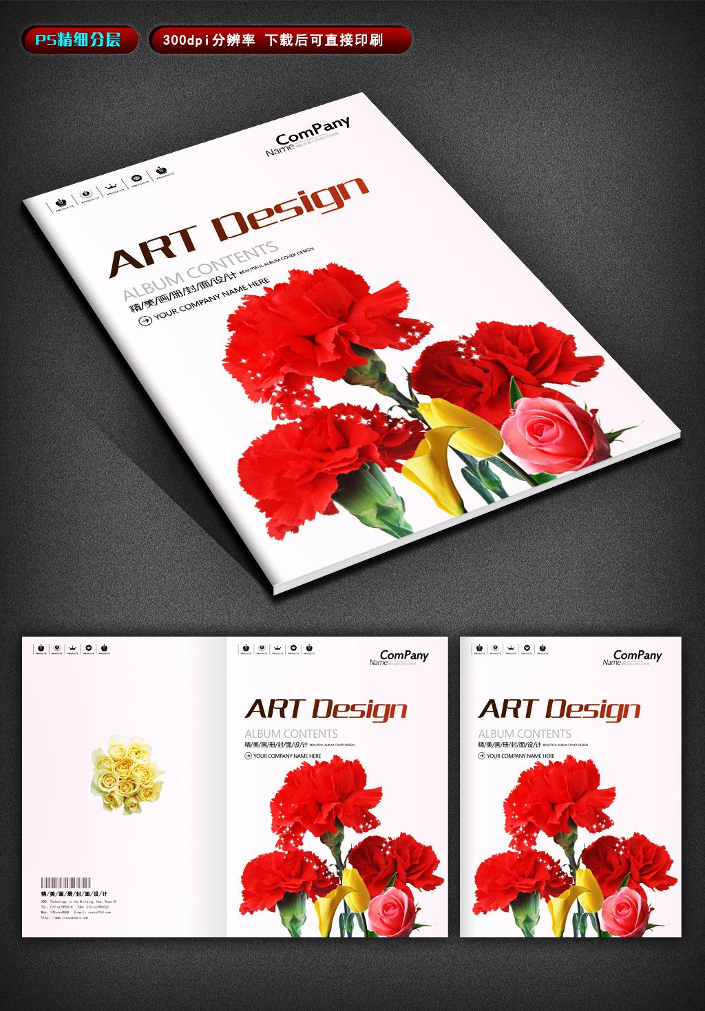 鲜花艺术画册封面