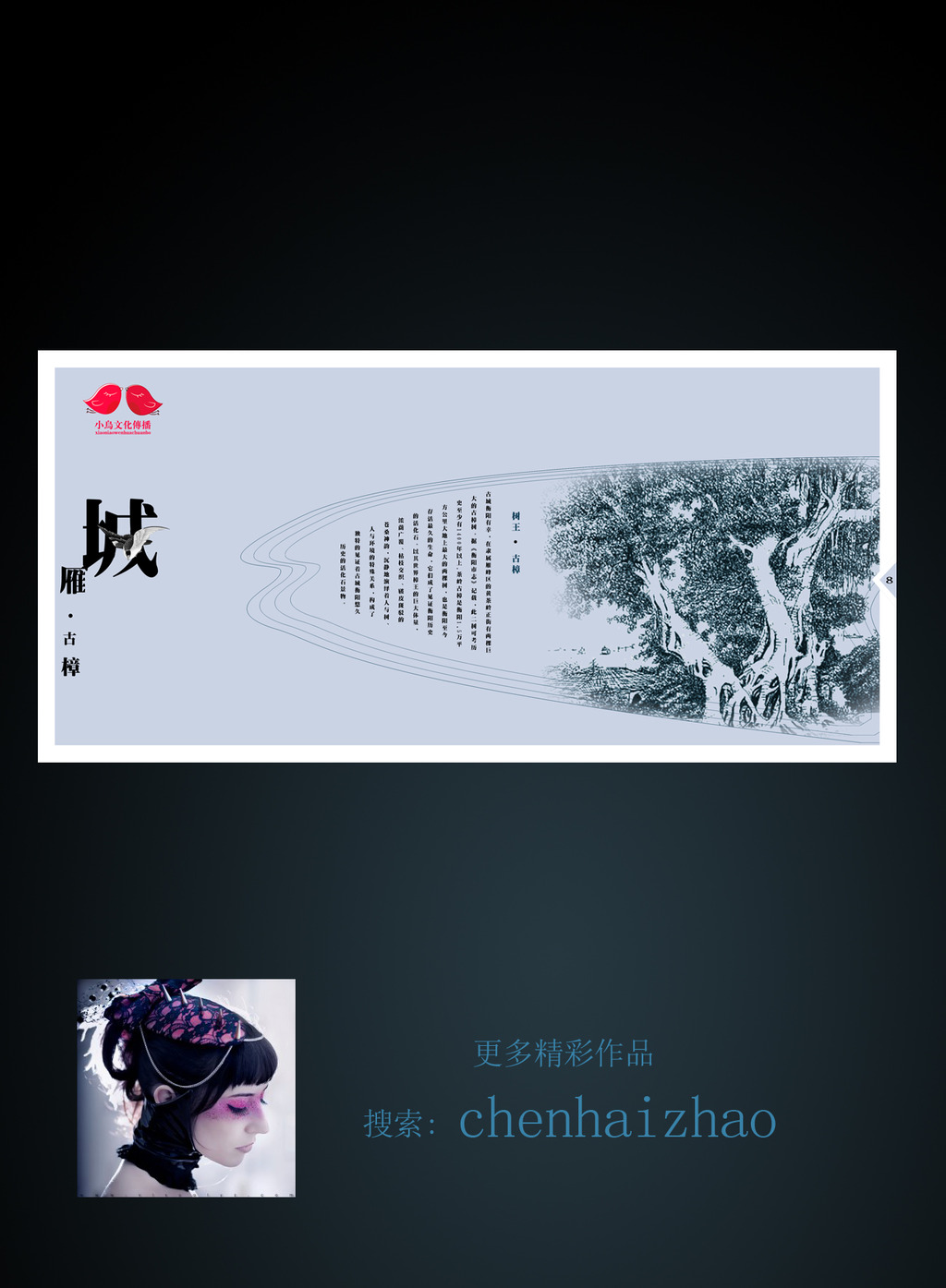 企业树木背景海报模板下载(图片编号:12542962)