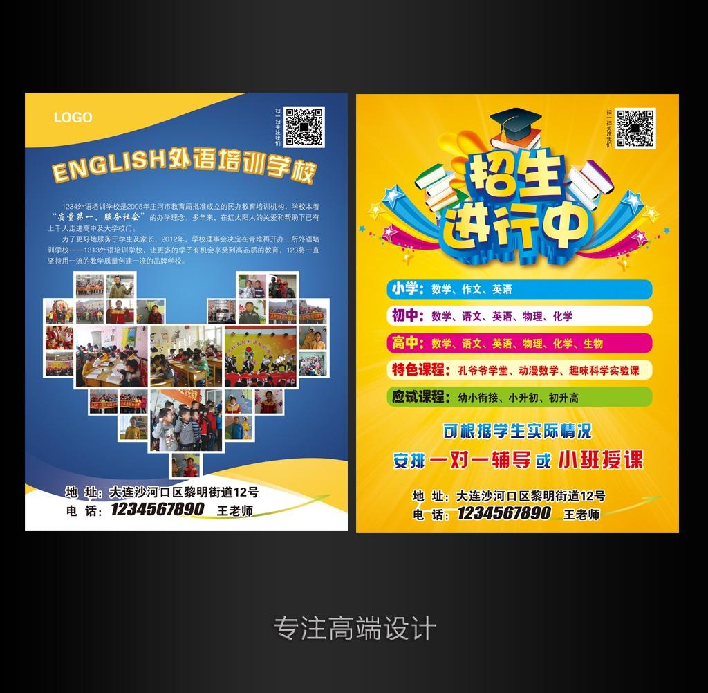 学校教育机构培训班招生dm宣传单海报素材模板下载(:)