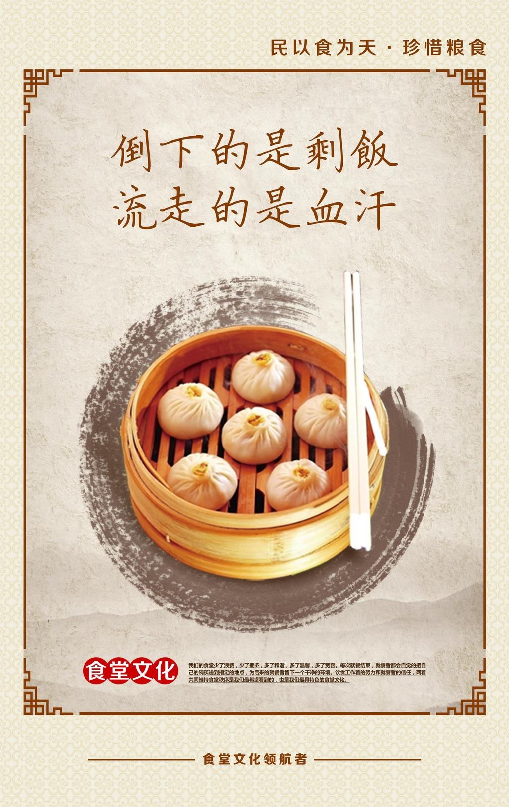 关于食堂的海报_学校食堂文化海报模版模板下载图片编号117