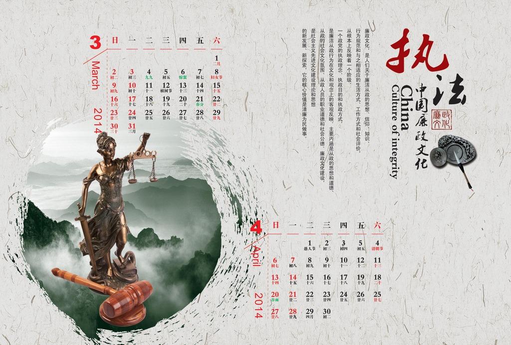党建廉政文化展板,2014日历3-4月