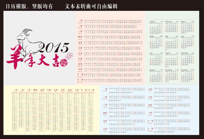 2015羊年年历表模版模板下载(图片编号:12545699)图片