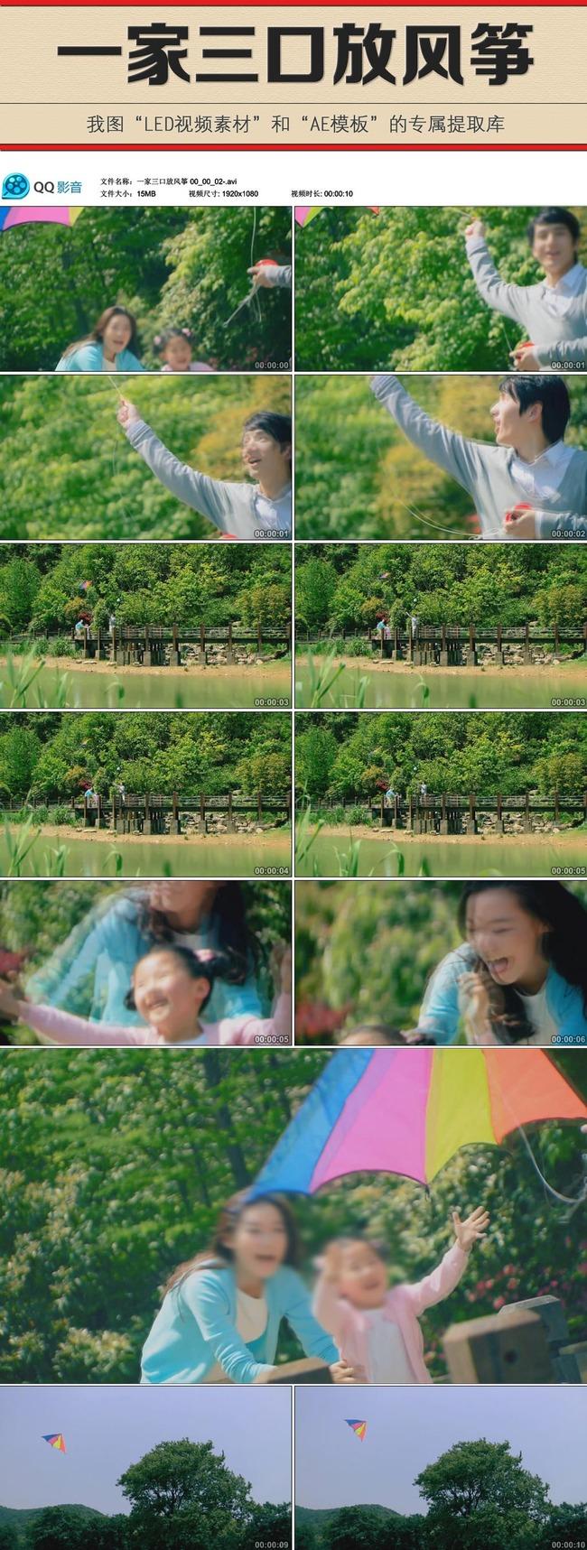 一家三口放风筝高清实拍视频素材图片