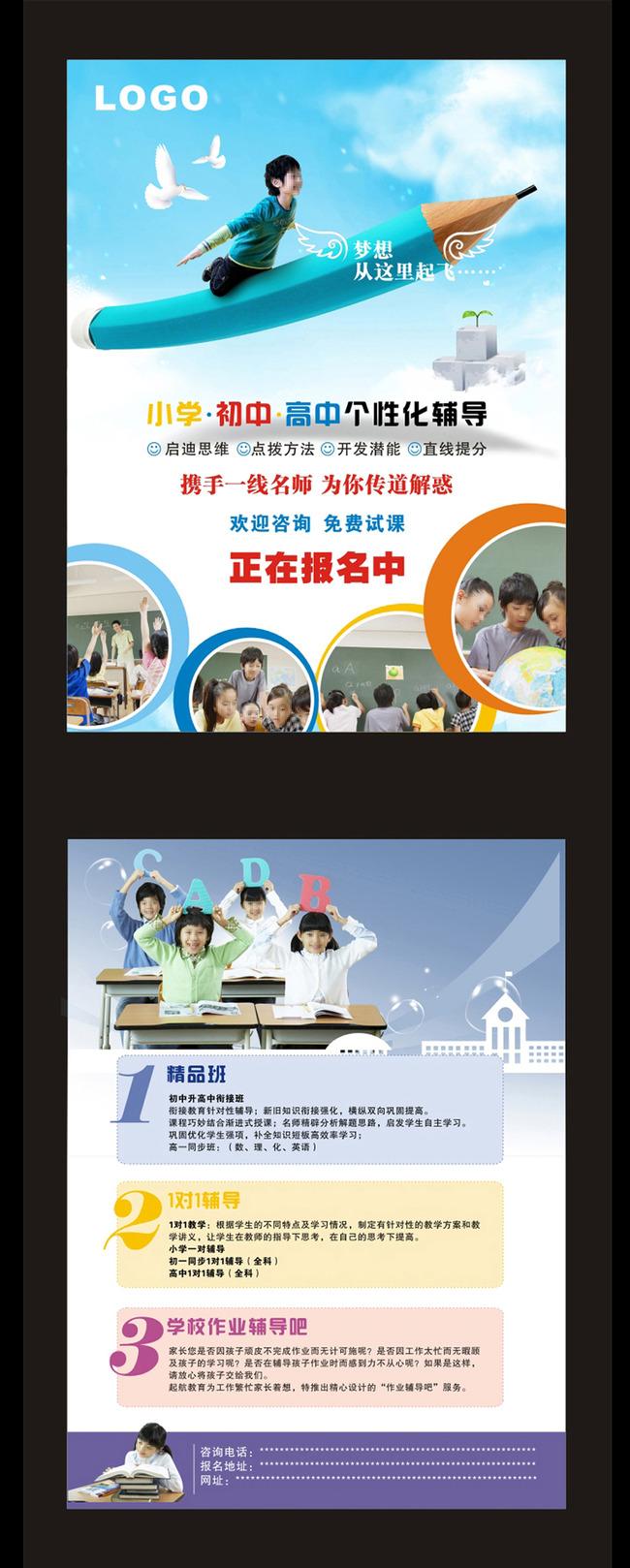 学校宣传彩页模板下载(图片编号:12546448)