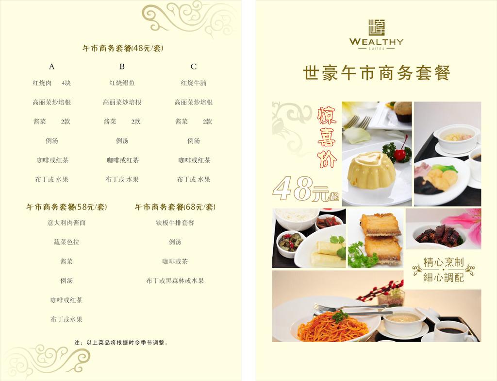 菜单菜谱 酒店菜单 菜单设计