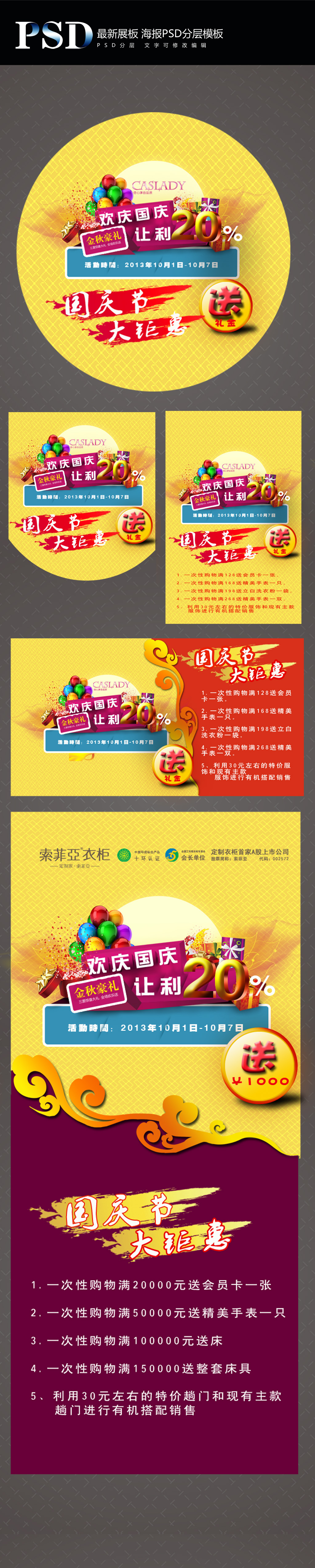 展板海报易拉宝pop设计模板图片下载 国庆节展板设计 国庆节海报设计