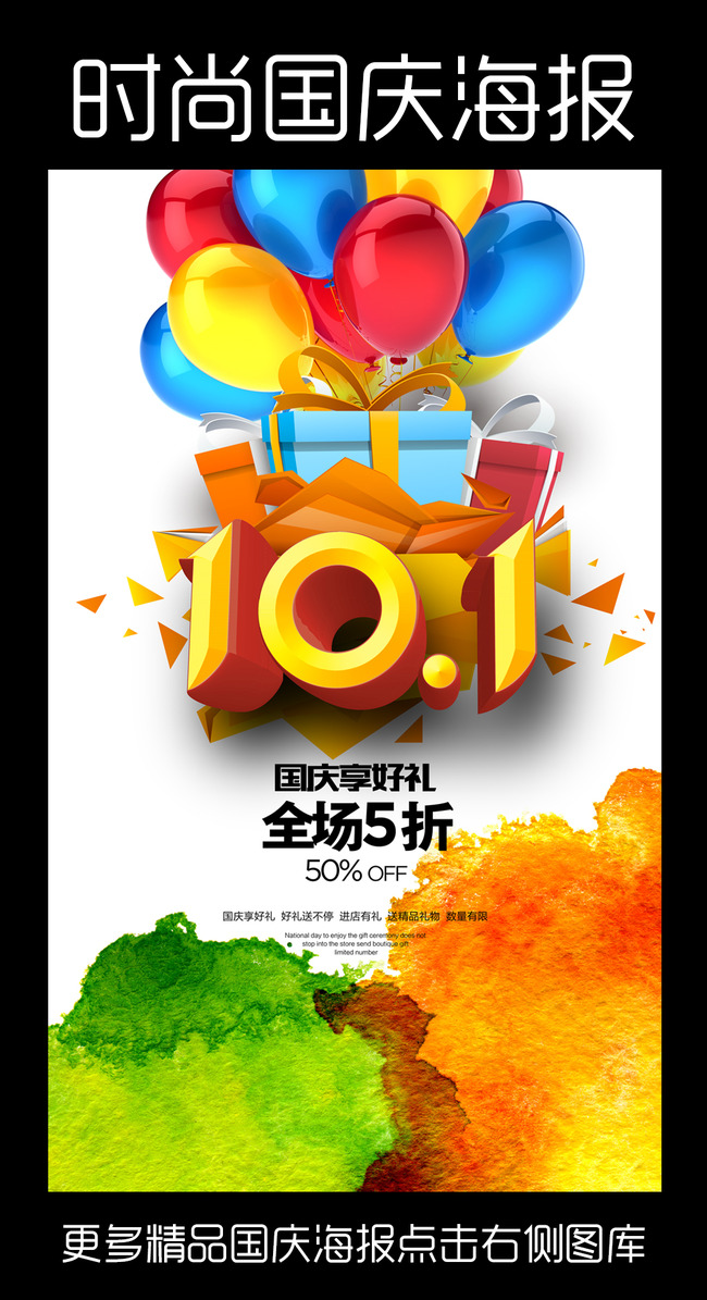 水彩气球喜庆国庆节海报