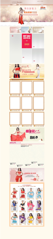 舞蹈跳舞服饰首页店铺装修psd模版设计模板下载(图片