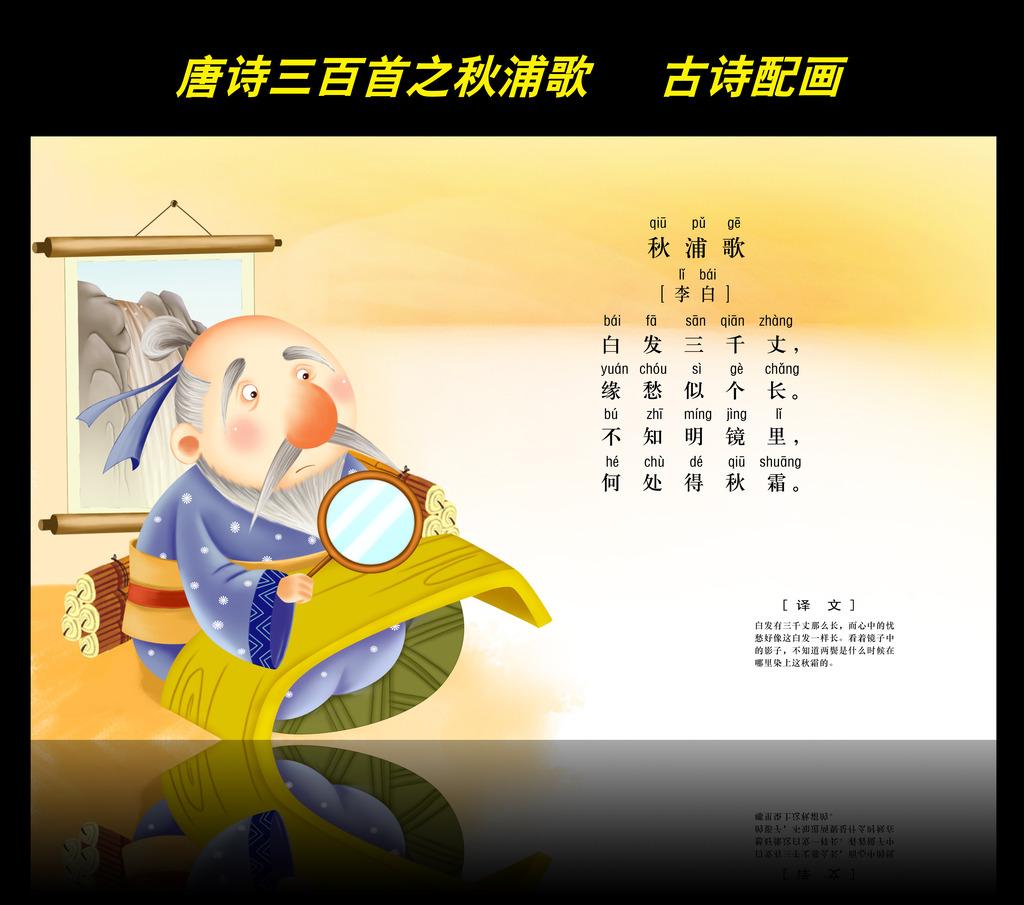 古诗配画唐诗三百首之秋浦歌图片
