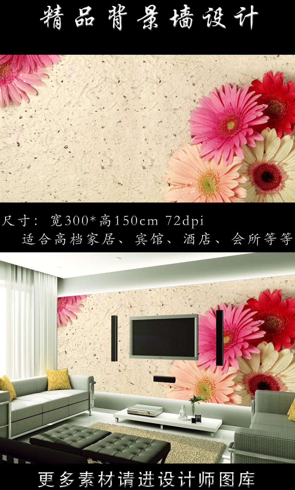 太阳花电视背景墙模板下载