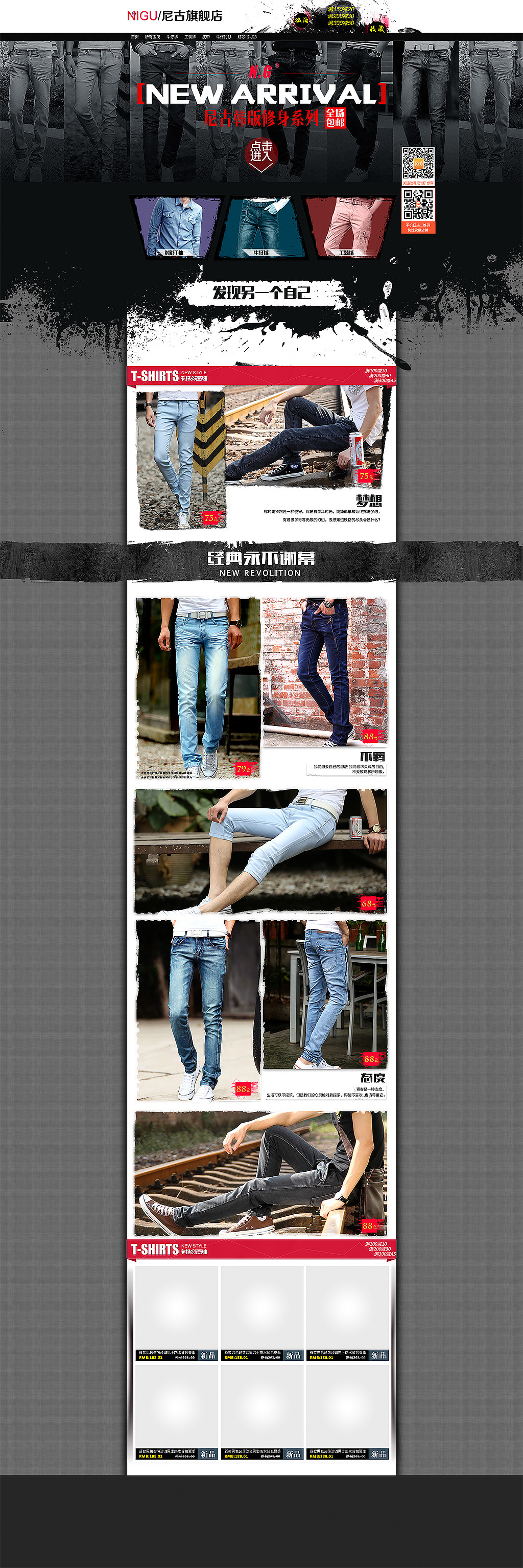 时尚潮流服装首页店铺装修psd模版设计模板下载(图片