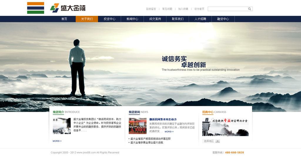 网页设计模板 企业网站模板