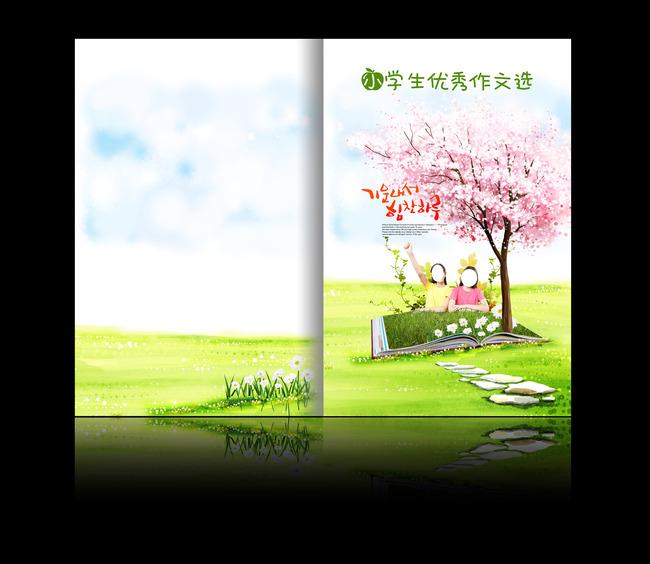 中小学生优秀作文选封面设计psd图片