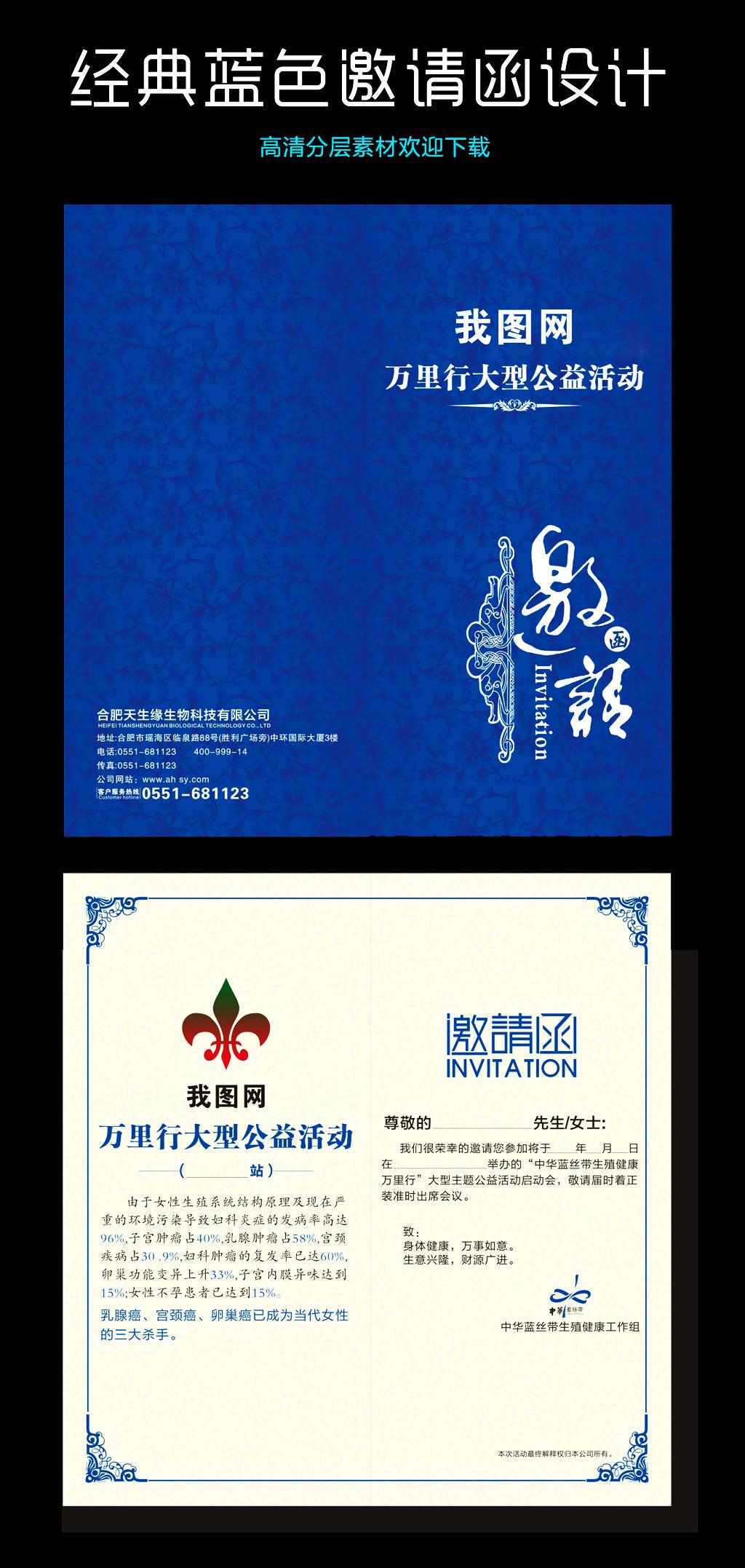 蓝色简约邀请函模板下载(图片编号:12549737)_邀请函