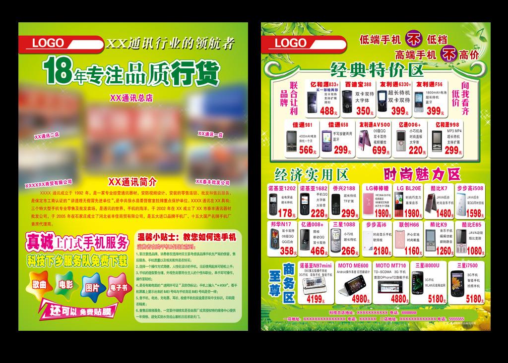 通讯 18年专注品质行货 通讯宣传单模板 特价促销礼品电子产品绿色图片