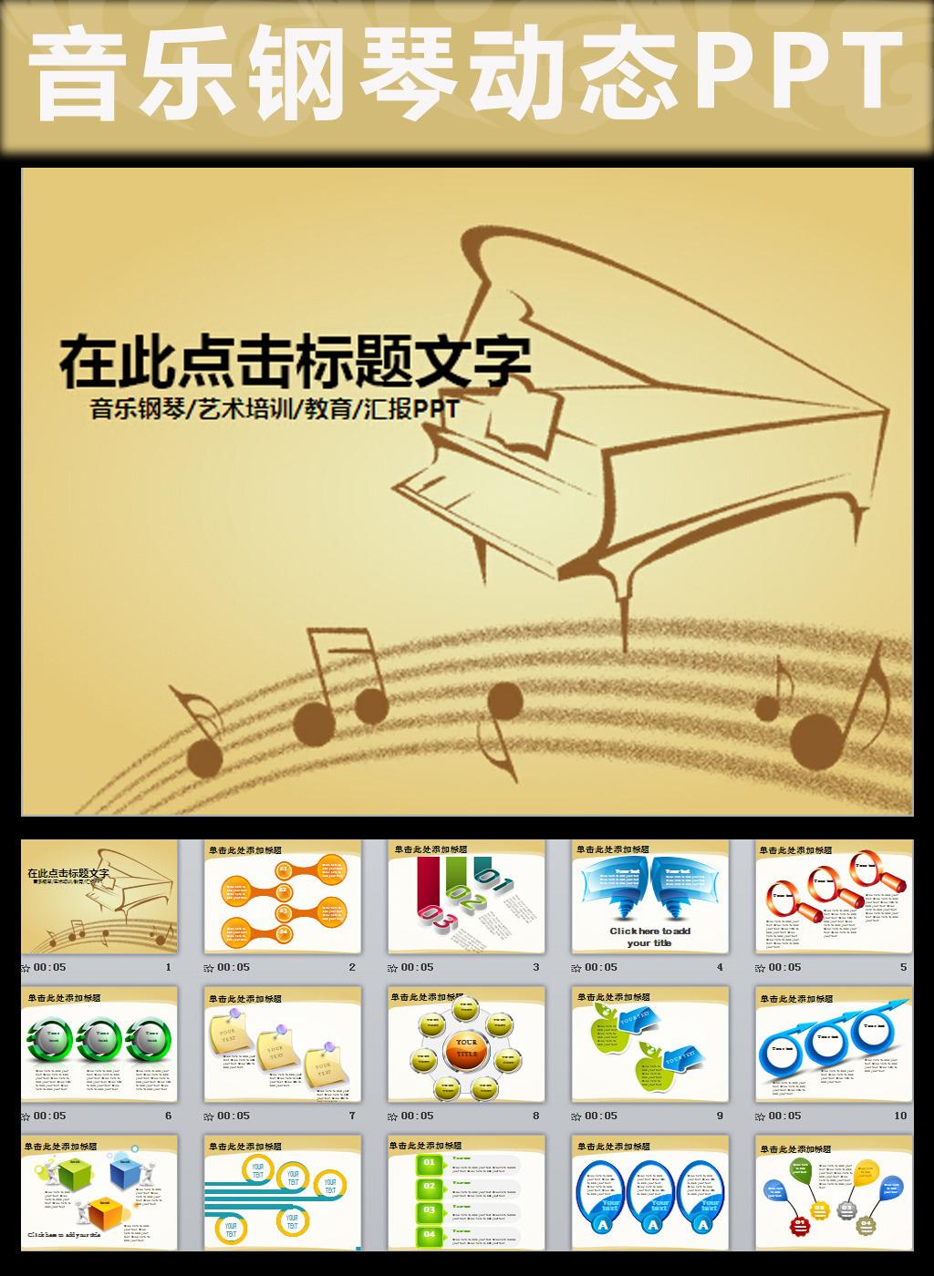 音乐钢琴演奏教学培训课件动态ppt