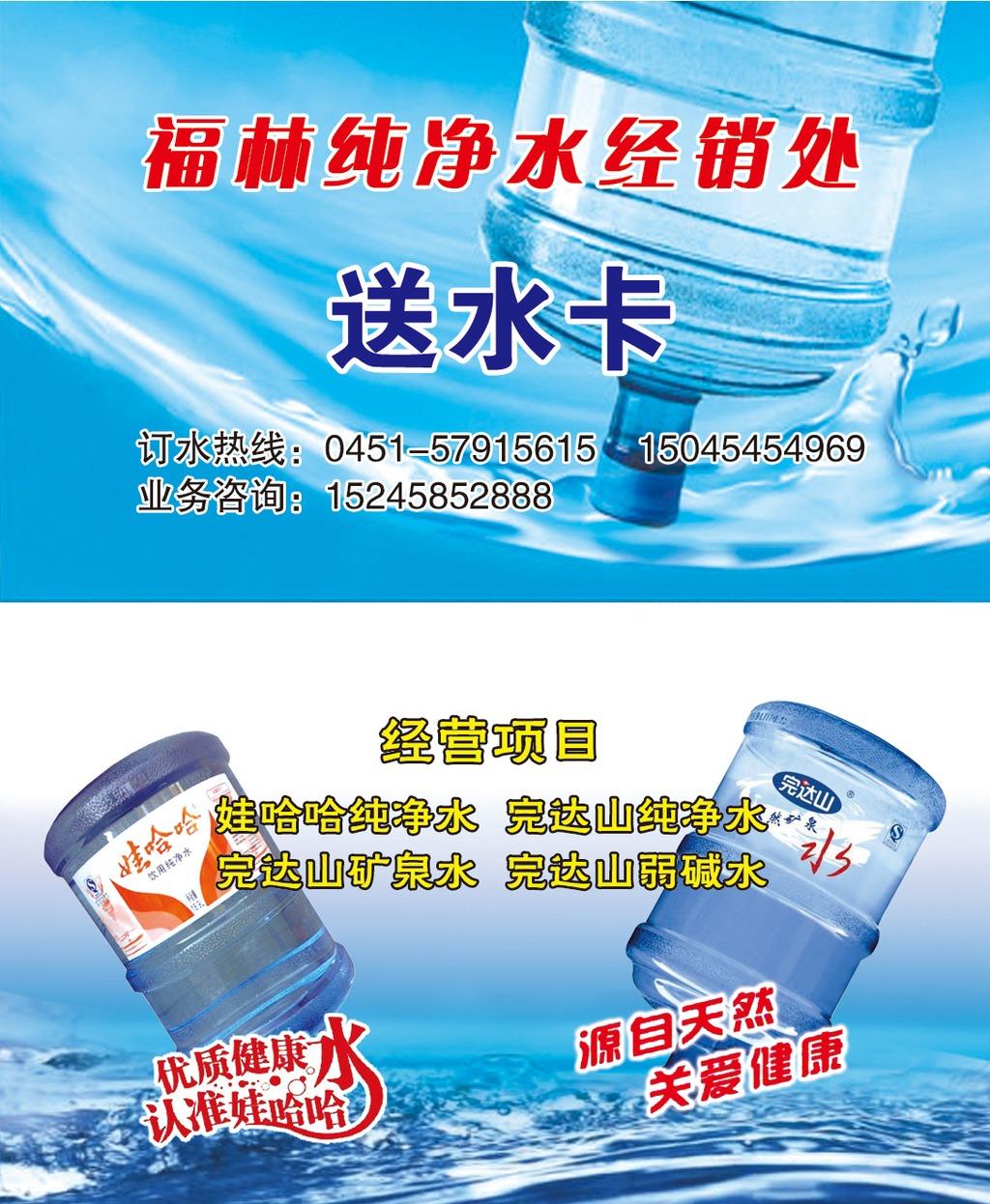 景田桶装水送水名片
