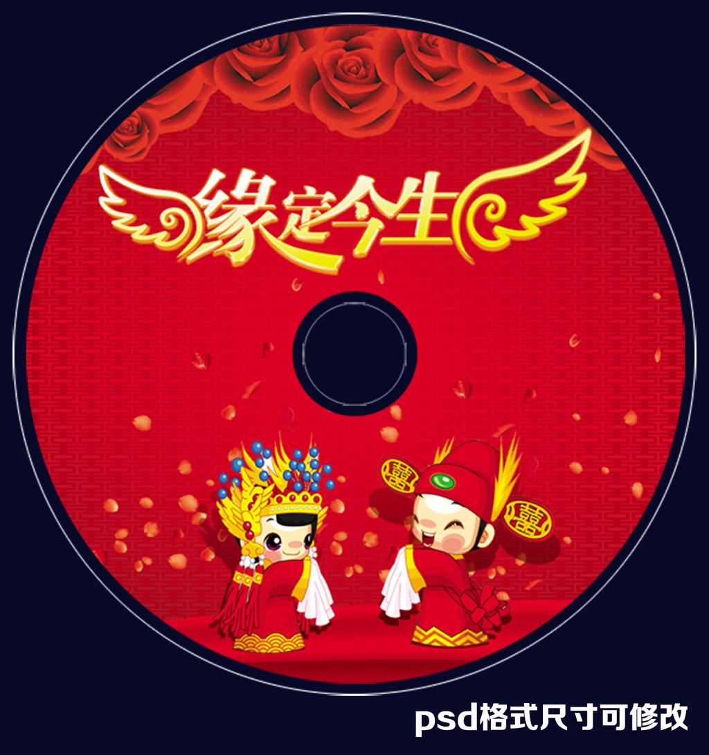 红色喜庆中国风结婚婚庆光盘封面设计psd模板下载(:)