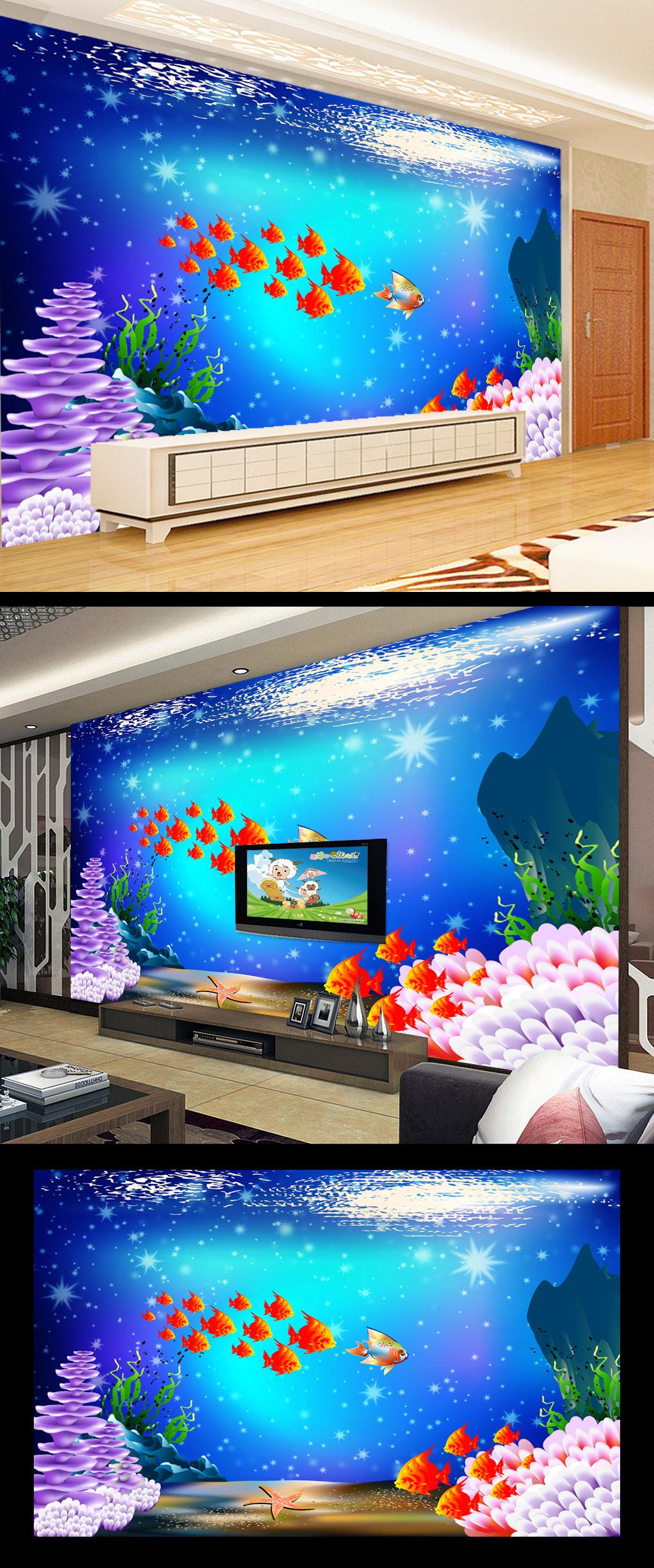 时尚创意儿童卡通房立体海底世界电视背景墙