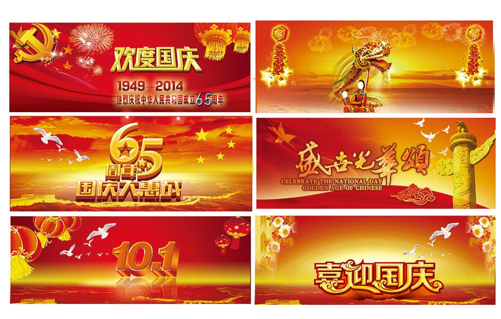 2014年十一国庆节喜庆展板背景艺术字模板下载