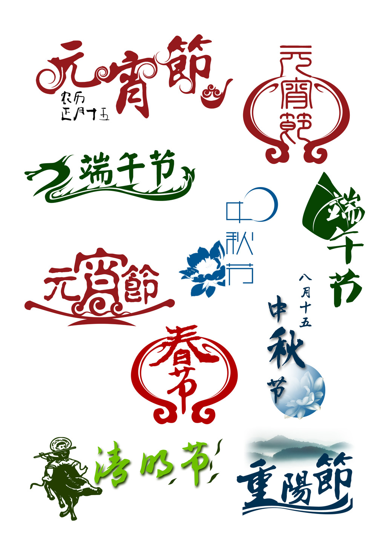 春节标志设计步骤