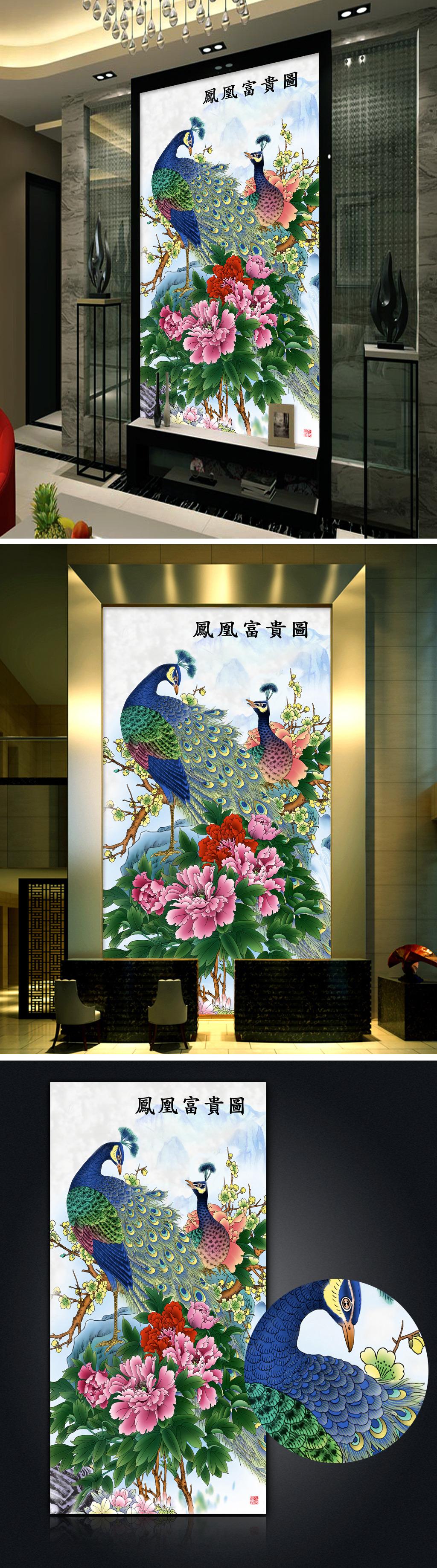凤凰宝贵图玄关背景墙装饰画