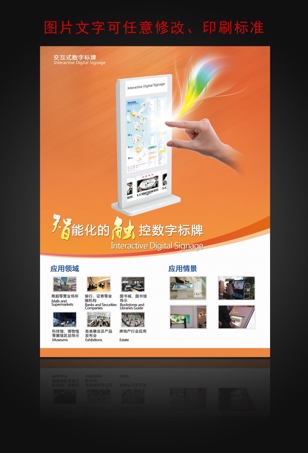 产品宣传单psd模板下载 产品宣传单psd图片下载 产品宣传单psd模板图片