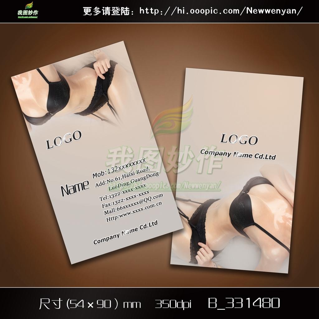 女装内衣服装店性用品名片模板下载