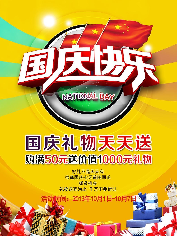 十一国庆节淘宝天猫商场国庆快乐促销海报