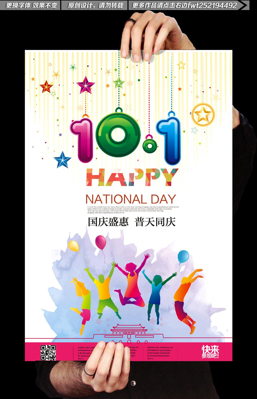 65周年庆创意海报 商场国庆促销海报 国庆淘宝海报 国庆节狂欢 手绘