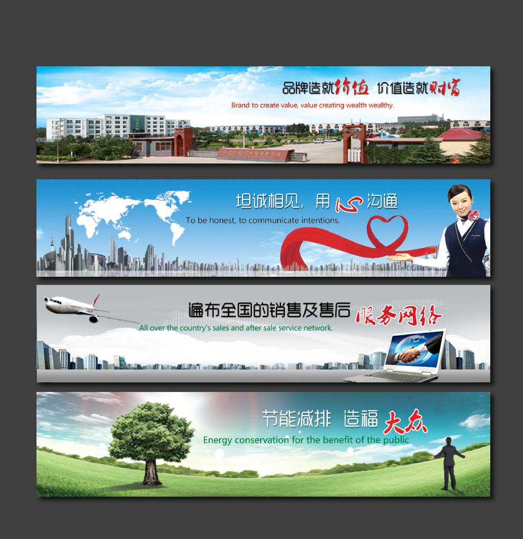 大气企业公司网站banner广告条模板下载(图片编号:)