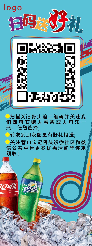 微信扫码送好礼活动海报设计模板下载(图片编号:)
