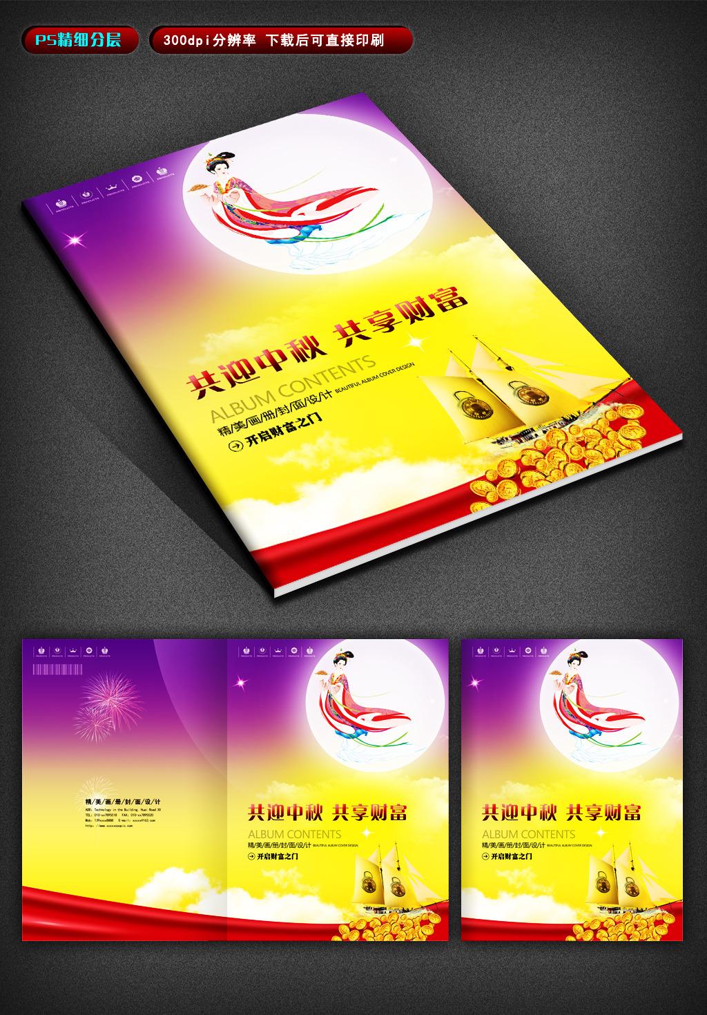 平面设计 画册设计 企业画册(封面) > 时尚中秋金融画册封面  下一张&