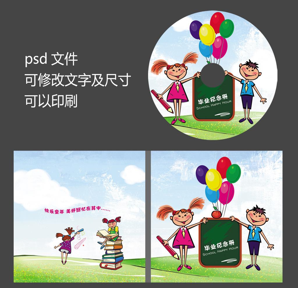 儿童幼儿园卡通毕业留念光盘封面设计psd模板下载(:)