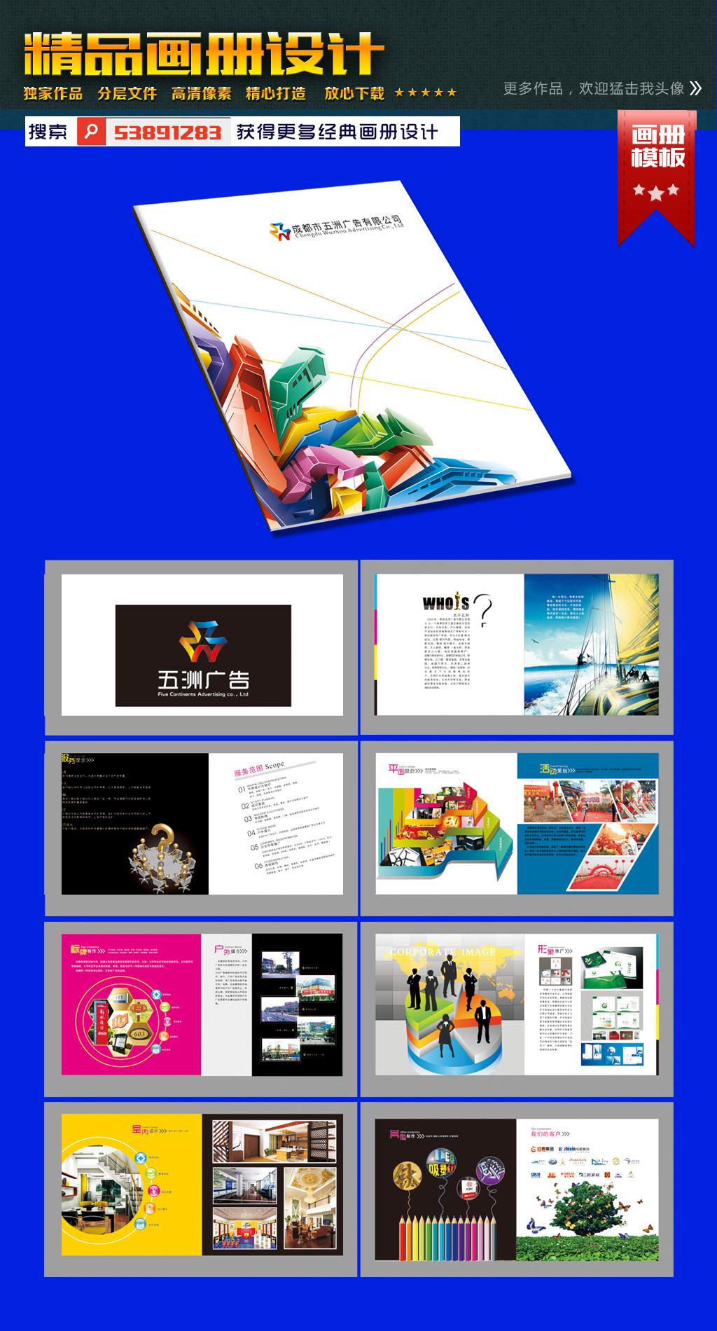 广告传媒装饰公司画册宣传册模板下载 广告传媒装饰公司画册宣传册