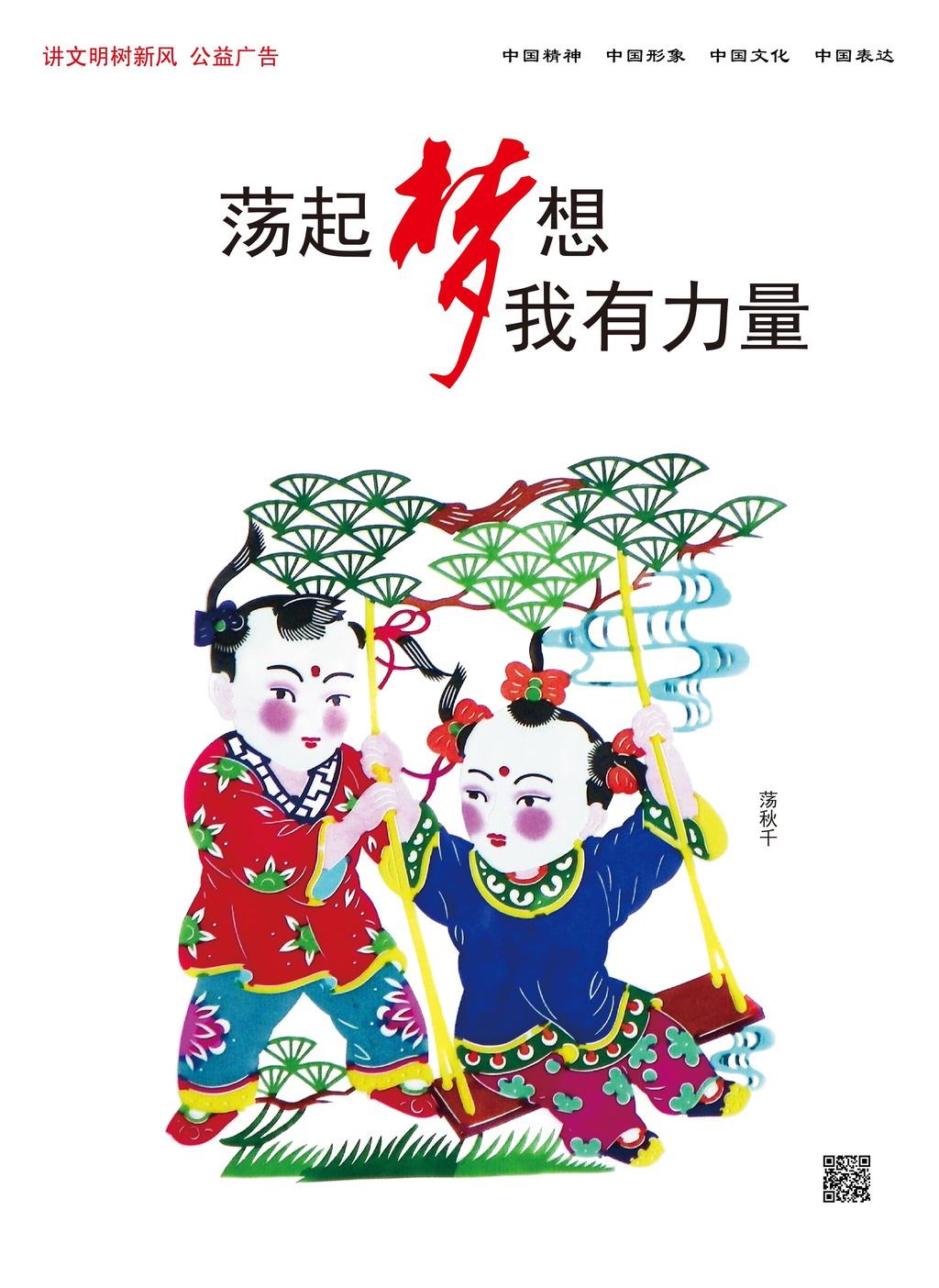 中国梦公益海报,展板设计,梦想