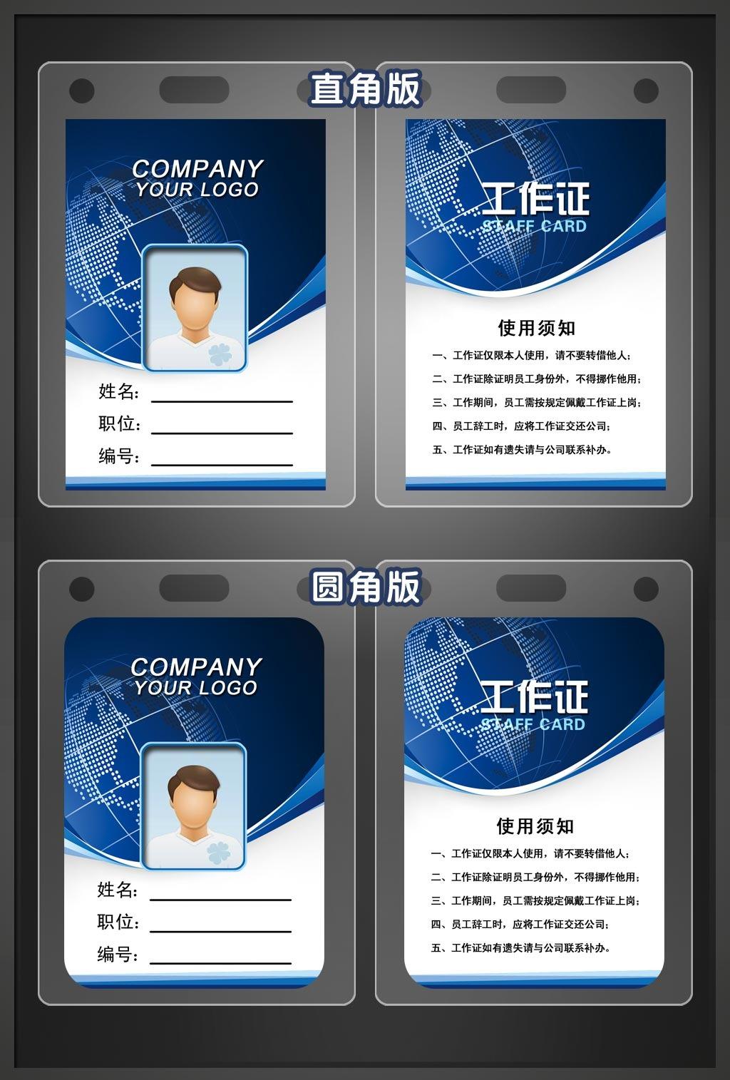 工作证工作牌胸牌设计模板下载