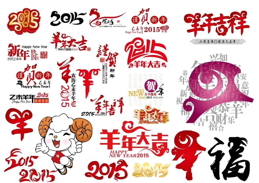 2015年乙未羊年变形艺术字