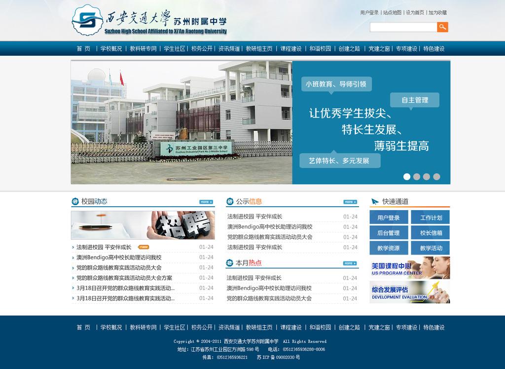 平面设计 网页设计模板 企业网站模板 > 蓝色大气高校大学网页模版图片