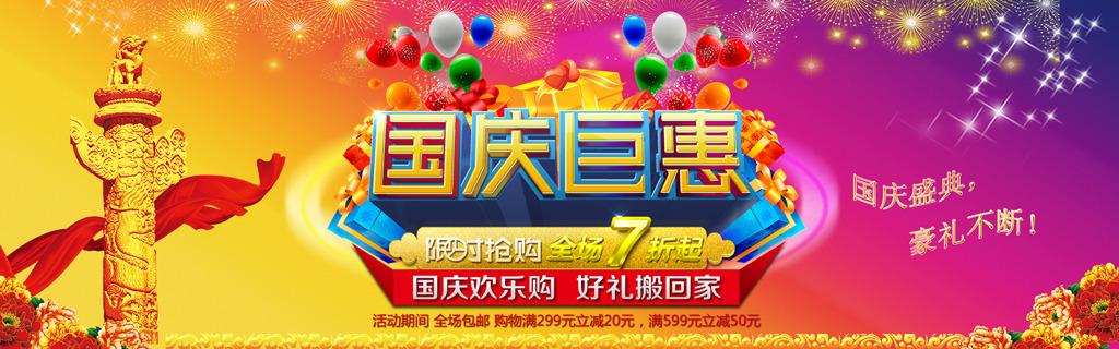 淘宝天猫国庆节促销活动海报psd模板