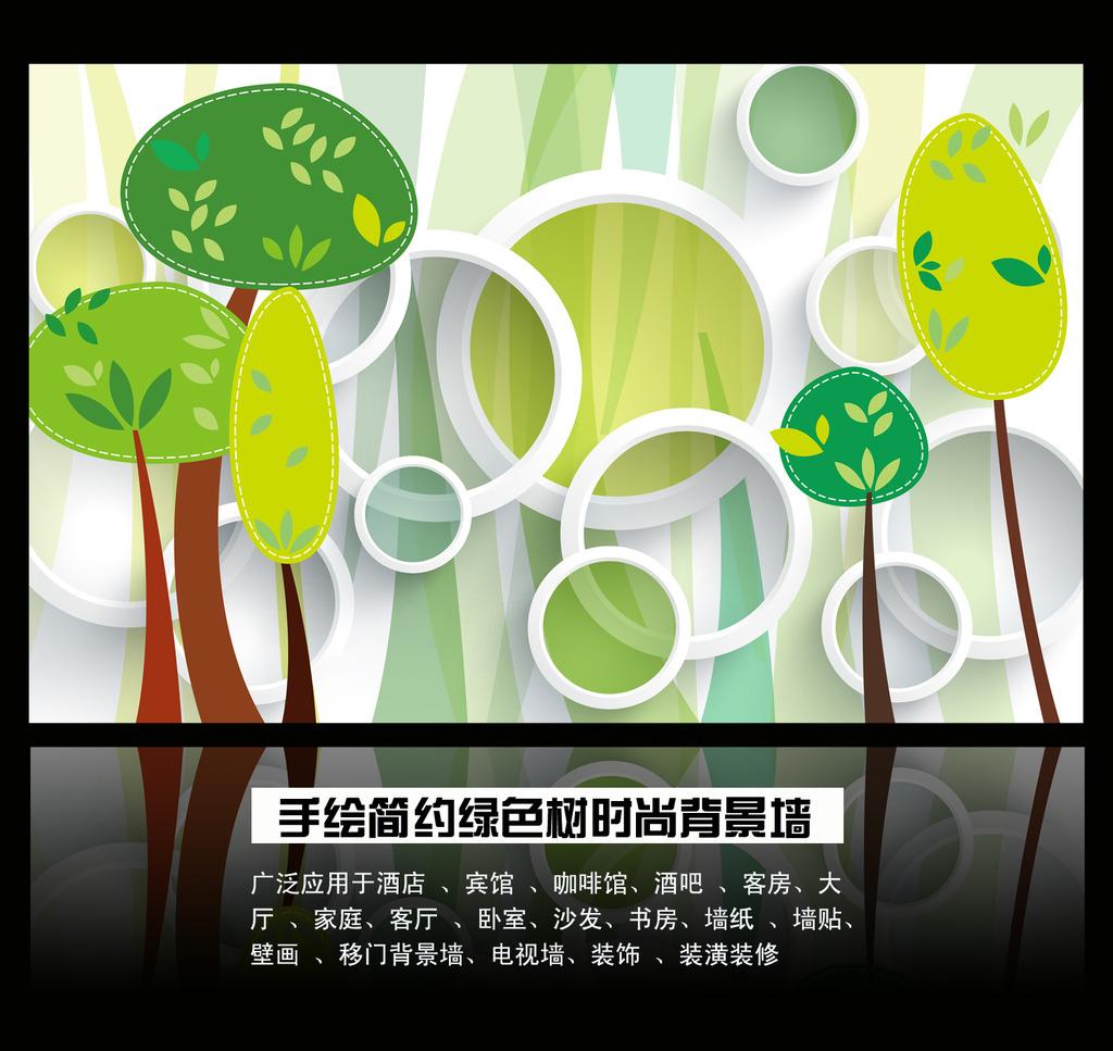 手绘绿色树3d圆环清新电视背景墙